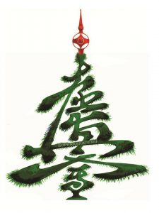 Kyokushin Christmas