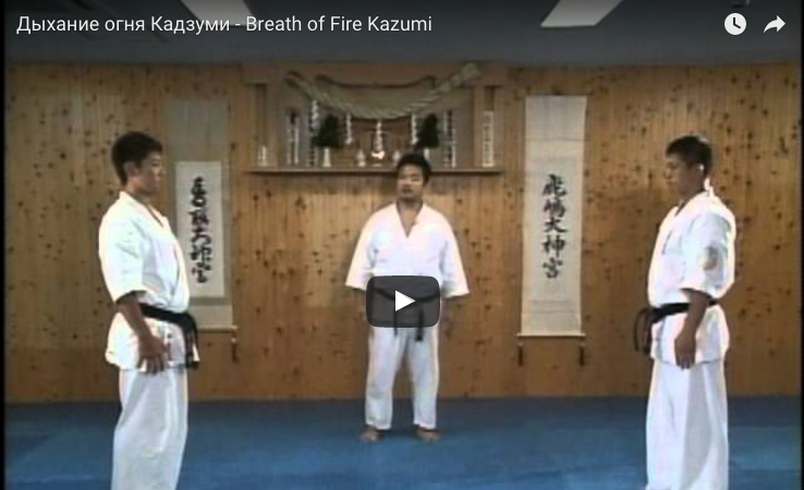 Breath of Fire, with Shihan Hajime Kazumi