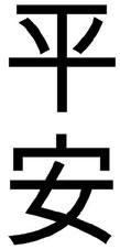 Pinan-Kanji