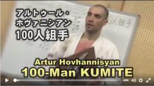 Artur Hovhannisyan's 100 man kumite